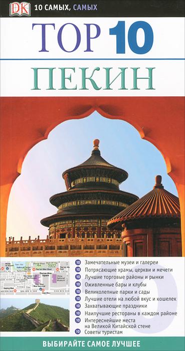 Эндрю Хамфри Пекин. Путеводитель ISBN: 978-5-271-42523-3, 978-0-75667-046-7