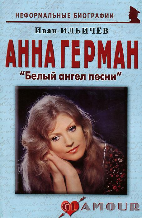 Анна Герман. Белый ангел песни