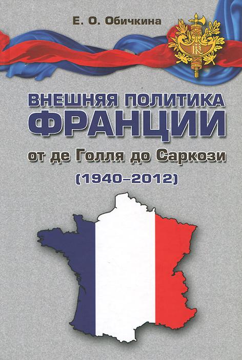 Е. О. Обичкина Внешняя политика Франции от де Голля до Саркози (1940-2012)