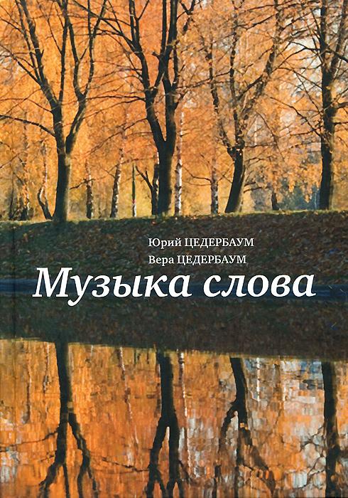 Музыка слова. Юрий Цедербаум, Вера Цедербаум
