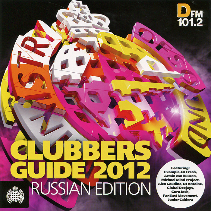 Clubbers Guide 2012. Russian Edition the ministry of utmost happiness
