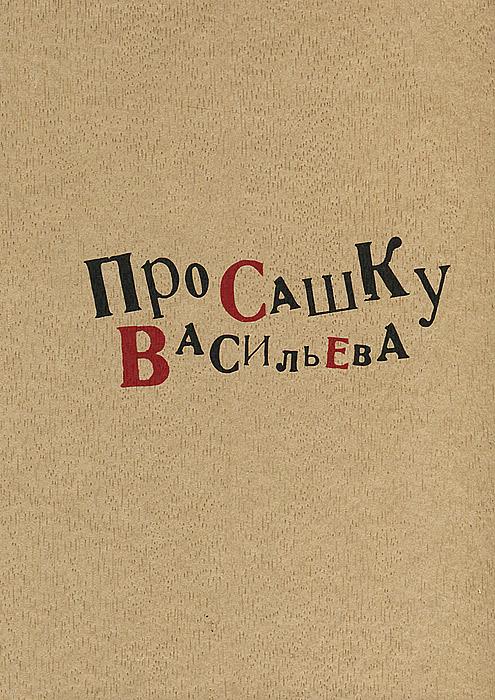 Про Сашку Васильева наталья пчёлкина изображение коллективизации в романах о деревне 30 х годов хх века