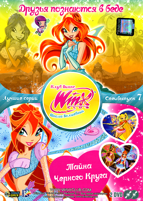 WINX Club: Школа волшебниц: Лучшие серии, специальный выпуск 7 (2 DVD) winx club школа волшебниц сумерки души выпуск 14