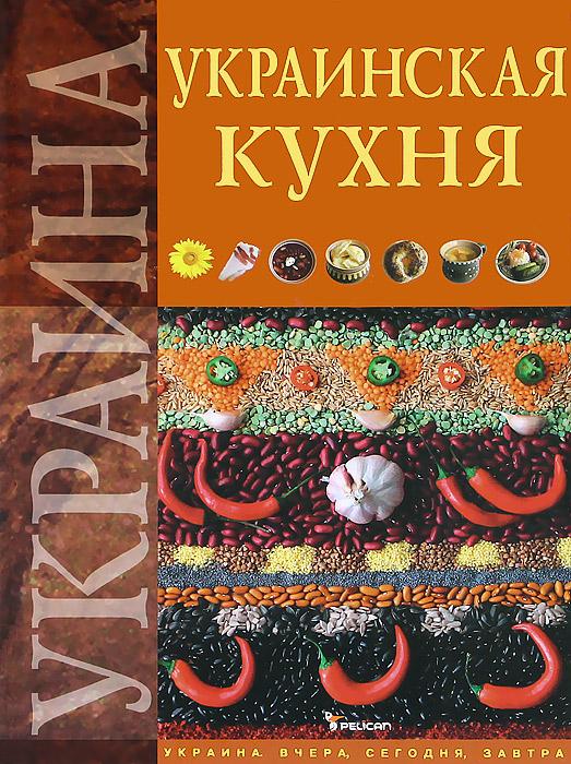 Е. Т. Старченко, А. В. Немирич Украинская кухня левашева е ред все блюда для поста
