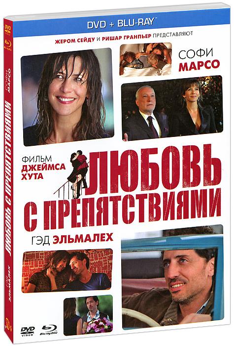 все цены на Любовь с препятствиями (DVD + Blu-ray) онлайн