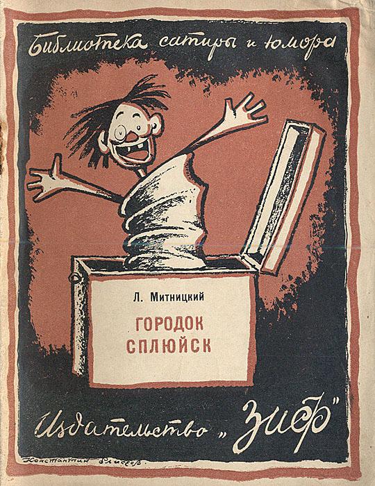 Городок СплюйскUDC420382Москва-Ленинград, 1926 г., ЗИФ Земля и фабрика. Оригинальная обложка. Сохранность хорошая.В настоящую книгу вошел цикл юмористических рассказов Городок Сплюйск.