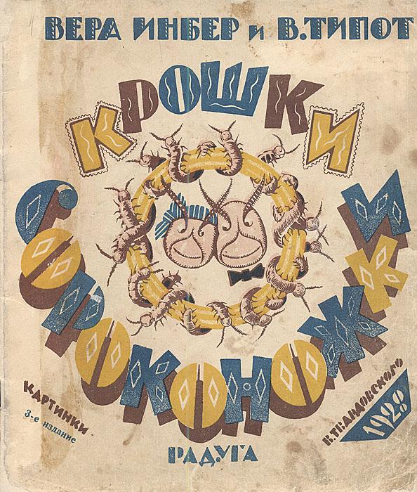 Крошки-сороконожкиFILTER 004Прижизненное издание.Ленинград, 1928 год. Издательство Радуга.С иллюстрациями В.Твардовского.Оригинальная обложка. Сохранность хорошая. Профессиональная реставрация (обложка дублирована на картон в месте сгиба).Книга содержит детское стихотворение о приключениях семейства сороконожек. Она прекрасно иллюстрирована выразительными, оригинальными рисунками. Художник живо передал движения героев, мельтешенияих многочисленных ног;красноречивы выражения лиц и фигуры озабоченных родителей семейства и непосредственное веселье детишек.
