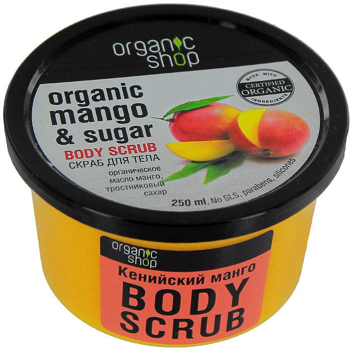 Скраб для тела Organic Shop Кенийский манго, 250 мл0861-10143Скраб для тела Organic Shop Кенийский манго обладает неповторимым экзотическим ароматом, который подарит вам комфорт и поднимет настроение. Аппетитное сочетание органического масла манго и тростникового сахара мгновенно делает кожу удивительно гладкой и соблазнительной.Скраб не содержит силиконов, SLS, парабенов. Без синтетических отдушек и красителей, без синтетических консервантов. Характеристики:Объем: 250 мл. Производитель: Россия. Товар сертифицирован.
