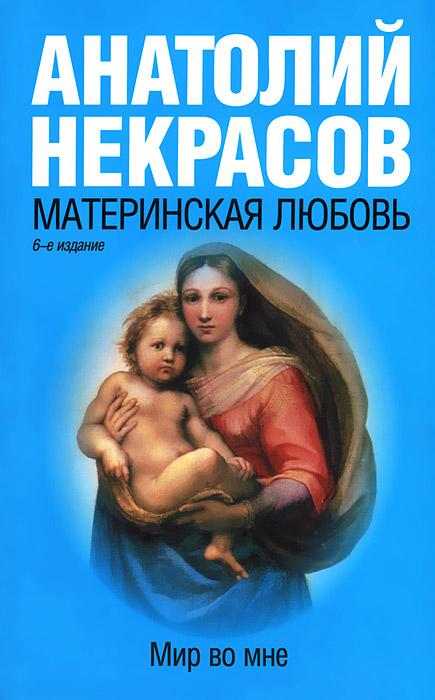 Некрасов А.А. Материнская любовь