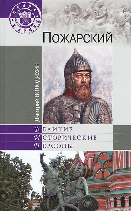 Дмитрий Володихин Пожарский минин и пожарский