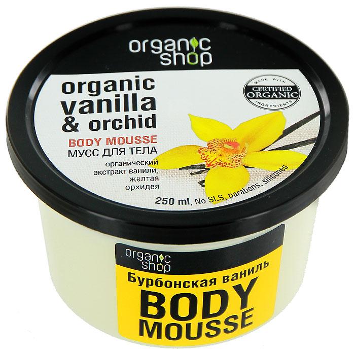 Мусс для тела Organic Shop Бурбонская ваниль, 250 мл0861-10068Восхитительно нежный мусс для тела Organic Shop Бурбонская ваниль на основе органического экстракта ванили и желтой орхидеи моментально увлажняет кожу, придавая ей мягкость, упругость и здоровое сияние.Мусс не содержит силиконов, SLS, парабенов. Без синтетических отдушек и красителей, без синтетических консервантов. Характеристики:Объем: 250 мл. Производитель: Россия. Товар сертифицирован.
