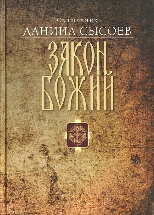 Священник Даниил Сысоев Закон Божий ISBN: 978-5-4279-0027-0