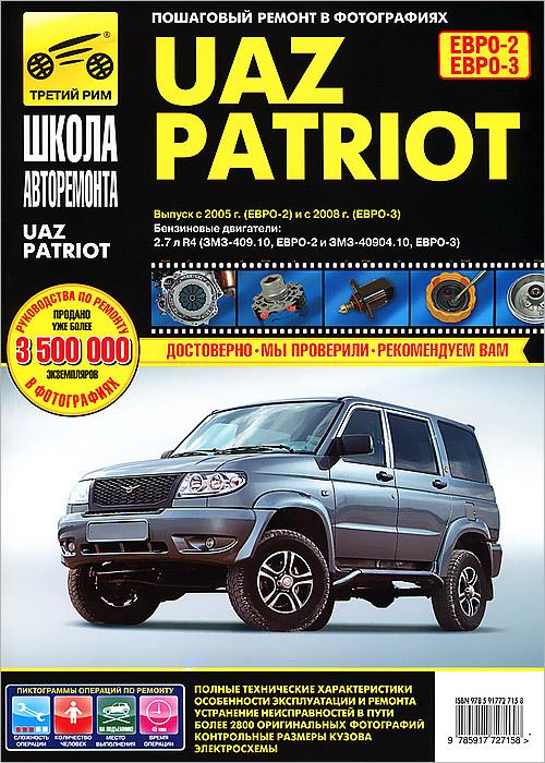 UAZ Patriot. Руководство по эксплуатации, техническому обслуживанию и ремонту autotime модель автомобиля uaz 39625 инкассация
