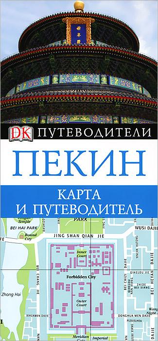 Пекин. Карта и путеводитель ISBN: 978-5-271-41290-5