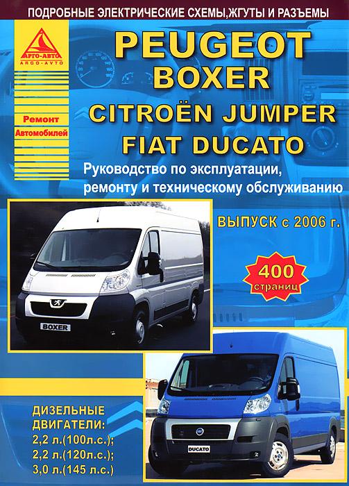 Автомобиль Peugeot Boxer / Citroen Jumper / Fiat Ducato с 2006 г. Руководство по эксплуатации, ремонту и техническому обслуживанию ford mondeo с 2000 2007 г руководство по эксплуатации ремонту и техническому обслуживанию