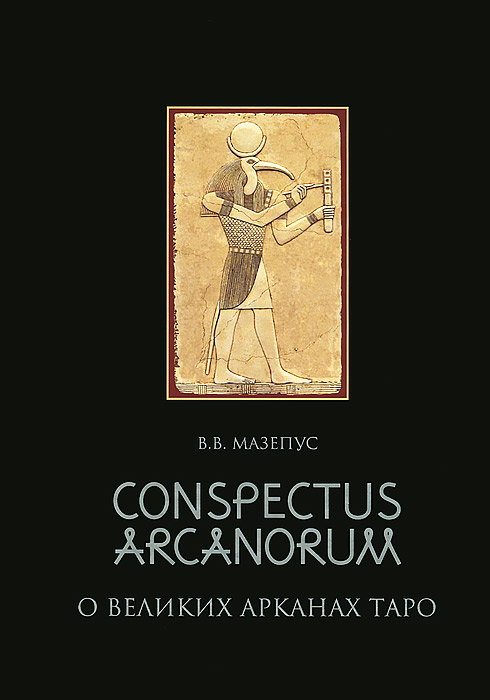 Conspectus arcanorum. О великих арканах таро. В. В. Мазепус