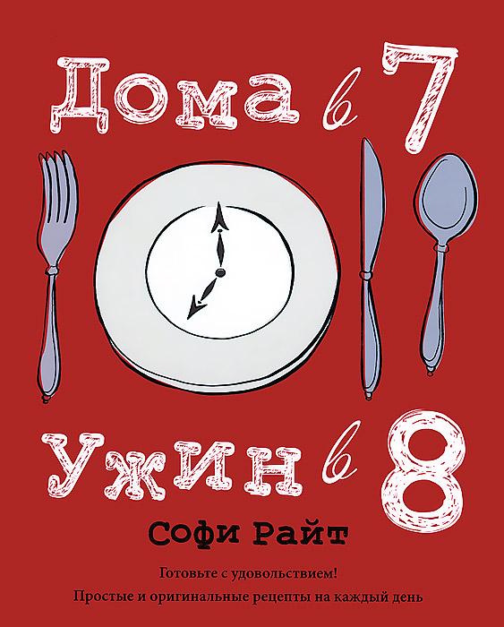 Софи Райт Дома в 7, ужин в 8 софи райт дома в 7 ужин в 8