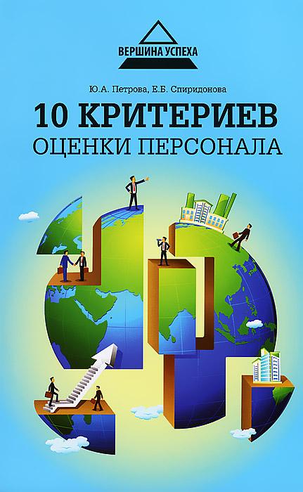 10 критериев оценки персонала