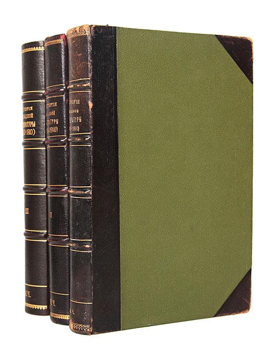 История западной литературы (1800-1910 гг.). В 3 томах (комплект) н ф губанова развитие игровой деятельности младшая группа
