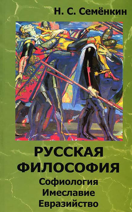 Н. С. Семенкин Русская философия. Софиология, имеславие, евразийство