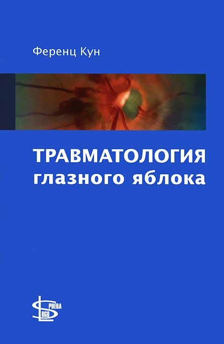 Травматология глазного яблока