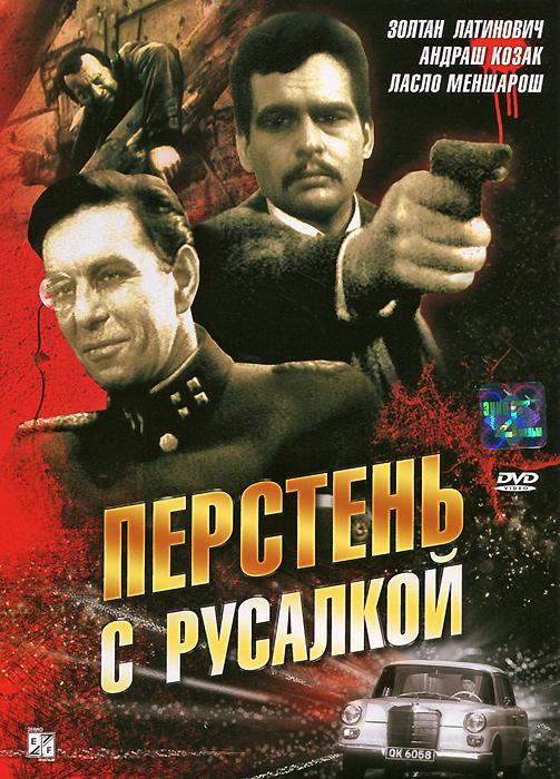 Zakazat.ru: Перстень с русалкой