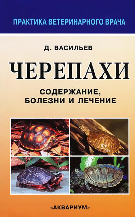 Д. Васильев Черепахи. Содержание, болезни и лечение