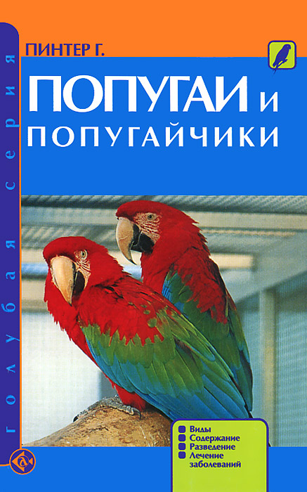 Г. Пинтер. Попугаи и попугайчики. Виды. Содержание. Разведение. Лечение заболеваний