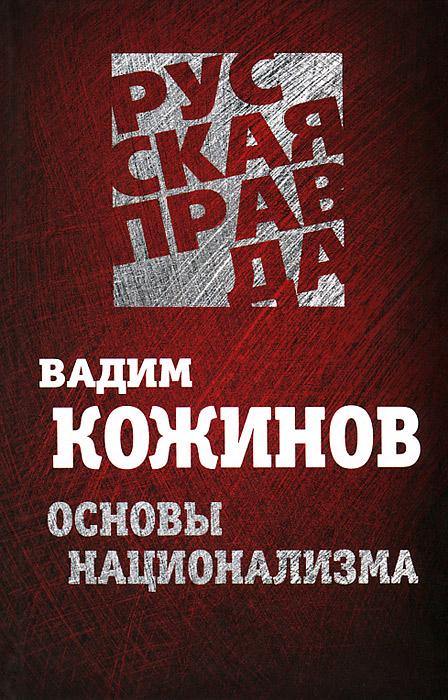 Вадим Кожинов Основы национализма алёна юрьева взаимодействие театра и публики в малом городе