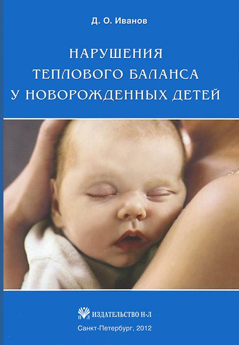 Нарушения теплового баланса у новорожденных детей