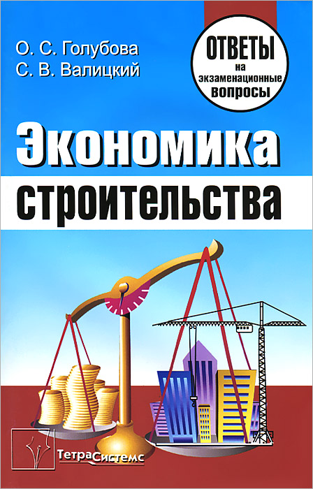 Экономика строительства