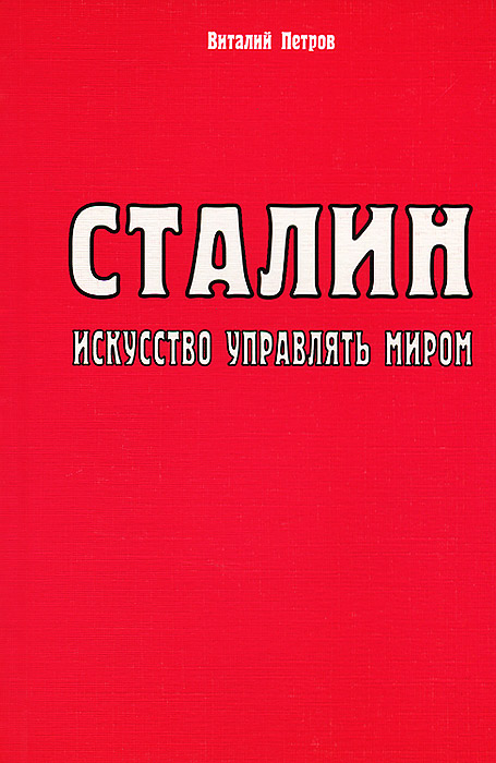 Виталий Петров Сталин. Искусство управлять миром
