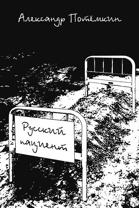 Александр Потемкин Русский пациент коморбидный пациент эксмо