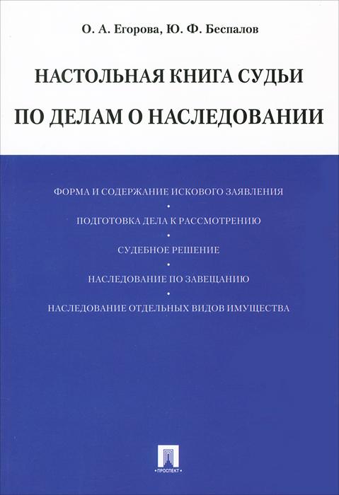 О. А. Егорова, Ю. Ф. Беспалов. Настольная книга судьи по делам о наследовании