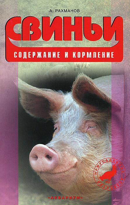 А. Рахманов Свиньи. Содержание и кормление рахманов а свиньи содержание и кормление