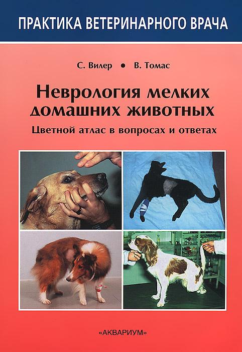 С. Вилер, В. Томас Неврология мелких домашних животных. Цветной атлас в вопросах и ответах