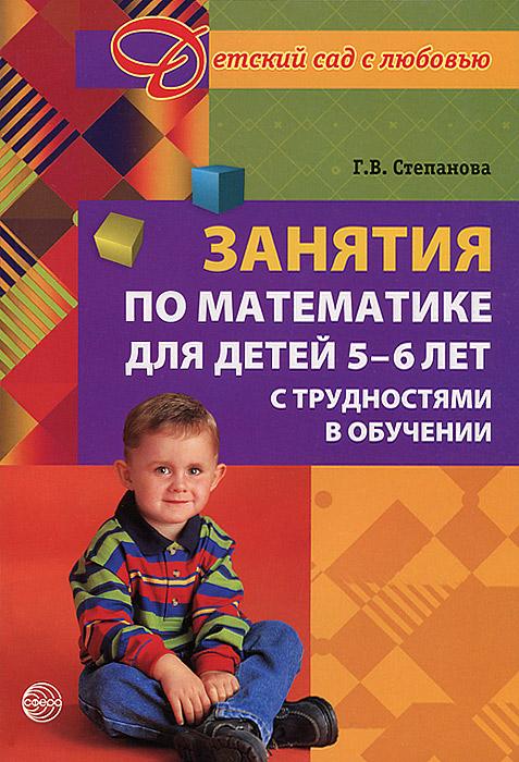 Занятия по математике для детей 5 - 6 лет с трудностями в обучении