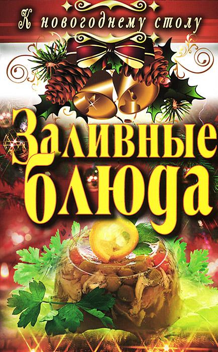 С. В. Филатова Заливные блюда праздник каждый день каплунова