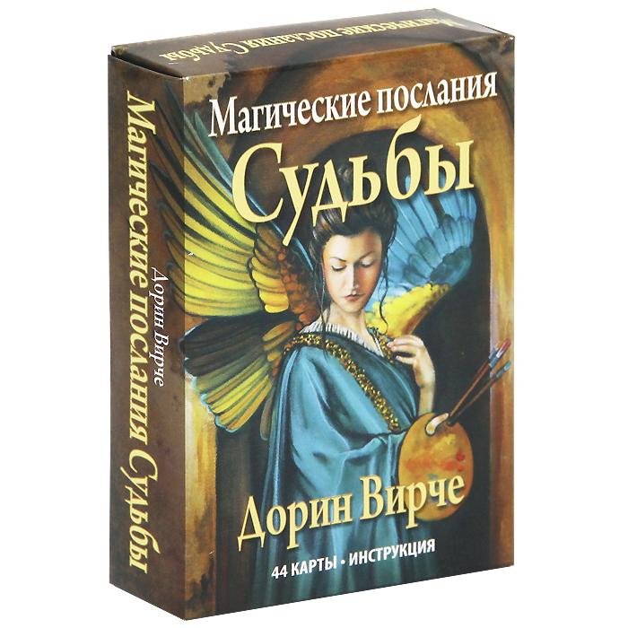 Магические послания Судьбы (набор из 44 карт). Дорин Вирче