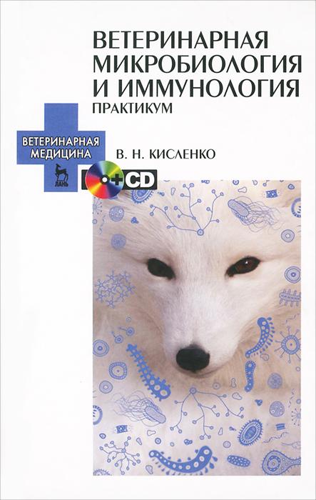 Ветеринарная микробиология и иммунология (+ CD-ROM)