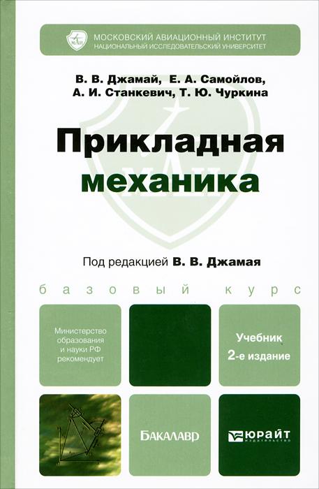 В. В. Джамай, Е. А. Самойлов, А. И. Станкевич, Т. Ю. Чуркин Прикладная механика
