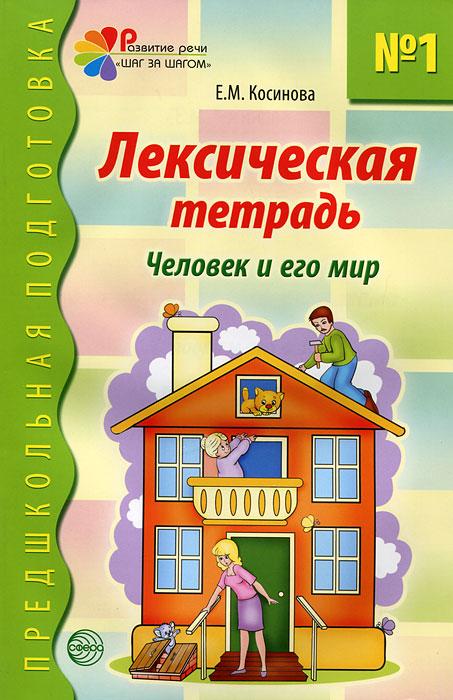 Е. М. Косинова Лексическая тетрадь №1. Человек и его мир косинова грамматическая тетрадь купить
