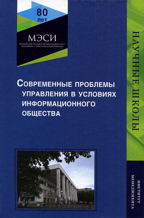 Тихомирова Н.В.и др. Современные проблемы управления в условиях информационного общества