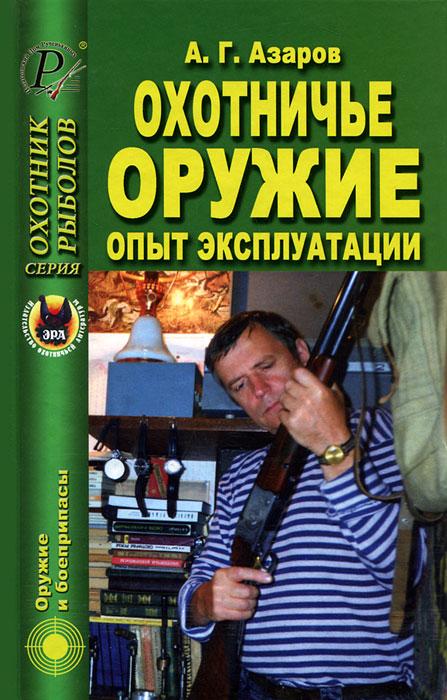 А. Г. Азаров Охотничье оружие. Опыт эксплуатации