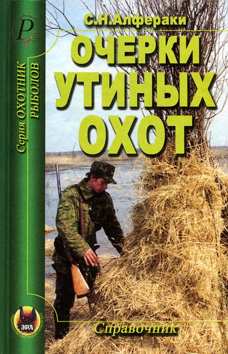 Очерки утиных охот. С. Н. Алфераки