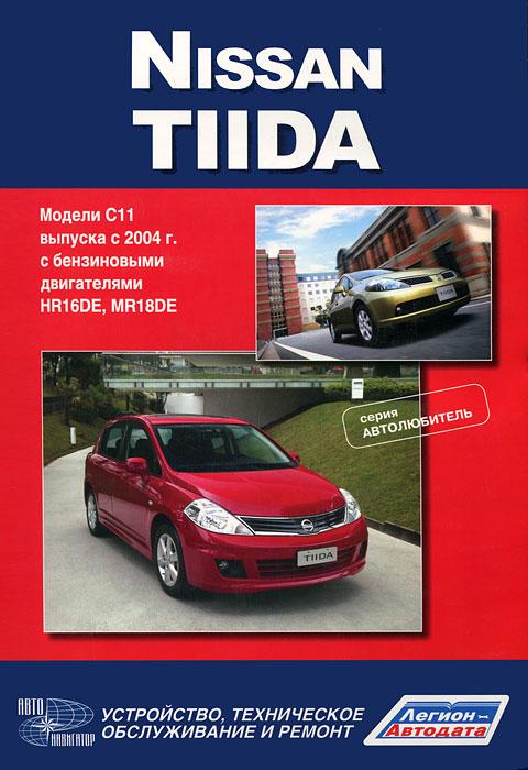 Nissan Tiida. Модели С11 выпуска с 2004 г. Руководство по эксплуатации, устройство, техническое обслуживание, ремонт набор для регулировки фаз грм дизельных двигателей renault nissan dci jonnesway al010183