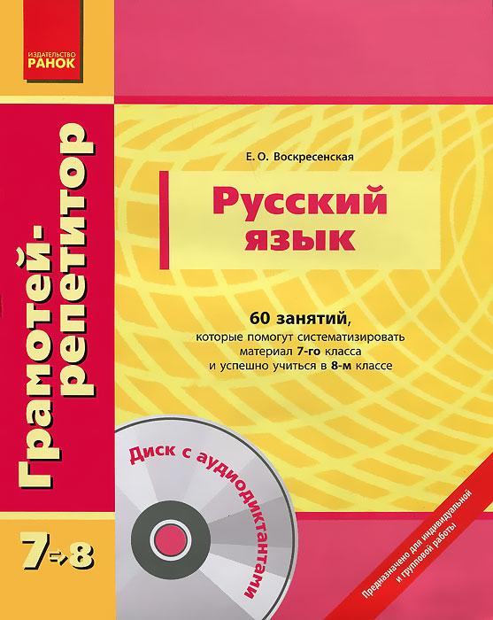Е. О. Воскресенская Русский язык. 60 занятий, которые помогут систематизировать материал 7-го класса и успешно учиться в 8-м классе (+ CD)