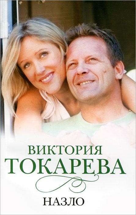 Виктория Токарева Назло полина николаева простые истины параллельные миры сборник