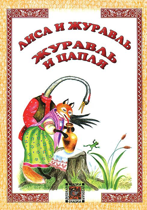 Лиса и журавль. Журавль и цапля ISBN: 978-5-88093-220-7 цена
