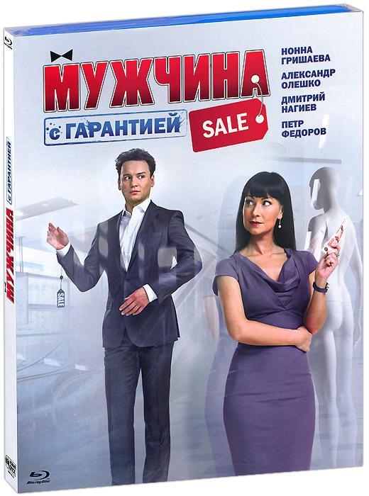 Мужчина с гарантией (Blu-ray)